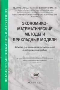 Экономико-математические методы и прикладные модели ВЗФЭИ контрольная и лабораторная работы