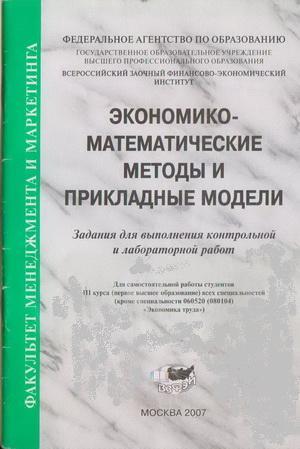 конспект лекций экономико математические методы