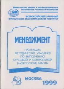 Менеджмент курсовая работа ВЗФЭИ