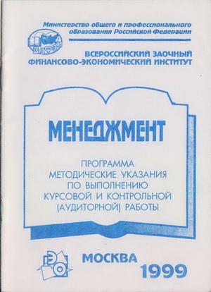 060200 — экономика и социология труда