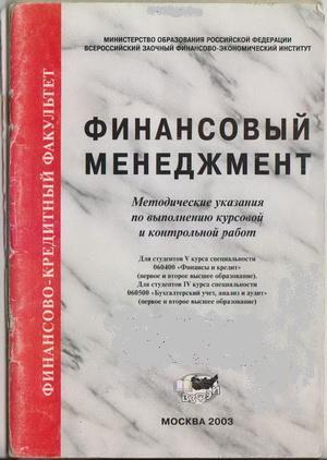 Учебник Финансовый План Предприятия