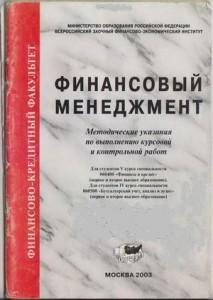 2003 финансовые менеджмент курсовая и контрольная работы