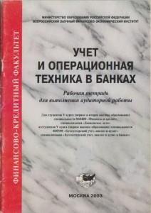 2003 учет и операционная техника в банках ВЗФЭИ