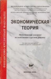 ВЗФЭИ экономическая теория курсовая работа