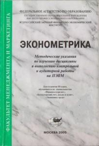 2005 ВЗФЭИ эконометрика