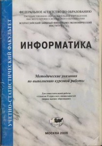 2006 ВЗФЭИ информатика курсовая работа