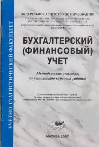 Бухгалтерский финансовый учет ВЗФЭИ - БФУ, курсовая работа