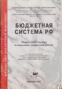 ВЗФЭИ Бюджетная система РФ контрольная работа на заказ