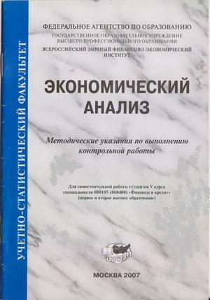 Экономический анализ контрольная и курсовая работа ВЗФЭИ курс КЭАХД контрольная работа по экономическому анализу в взфэи