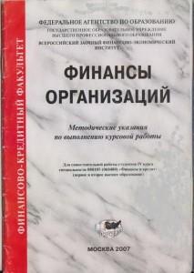 2007 ВЗФЭИ финансы организаций курсовая работа