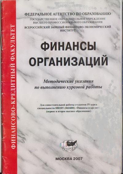 Финансы организаций курсовая работа методические указания 2007 ВЗФЭИ финансы организаций курсовая работа