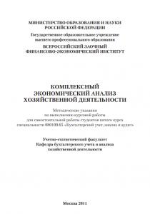 ВЗФЭИ курсовая работа по КЭАХД комплексный экономический анализ хозяйственной деятельности