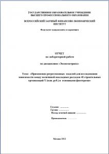 ВЗФЭИ отчет по лабораторной работе по эконометрике продвинутый уровень