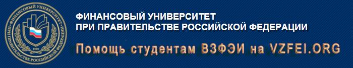 ВЗФЭИ сайт не официальный