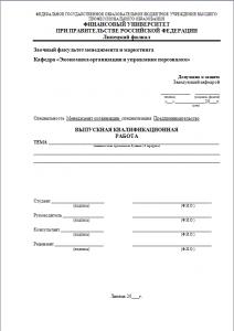 Титульный лист диплома Финансового Университета ВЗФЭИ