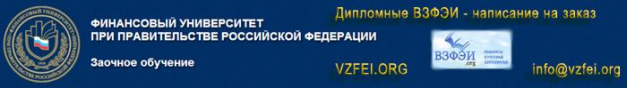 Заказ на написание ВКР дипломной работы в ВЗФЭИ Финансовый Университет при Правительстве РФ
