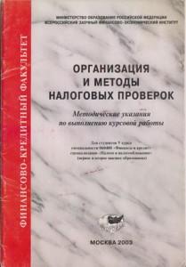 Организация и методы налоговых проверок ВЗФЭИ курсовая