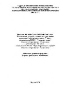 Теория финансового менеджмента 2009 ВЗФЭИ