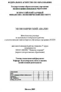 ВЗФЭИ экономический анализ контрольная работа