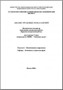 анализ трудовых показателей ВЗФЭИ контрольная работа на заказ