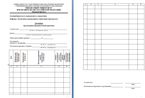 ВЗФЭИ календарный план (дневник) практики
