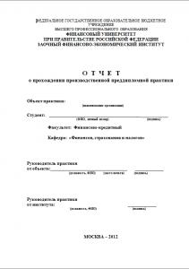Отчет по преддипломной практике ВЗФЭИ Финансовый Университет финансы и кредит