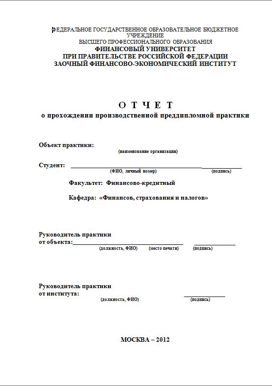 отчет по практике на предприятии образец для студента финансы и кредит