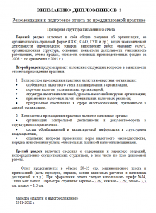 Рекомендации по написанию отчета по практике ВЗФЭИ Финансовый Университет налоги и налогообложение