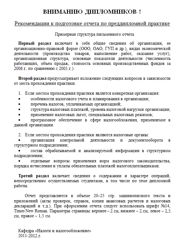 отчет по преддипломной практике на предприятии образец для студента - фото 5