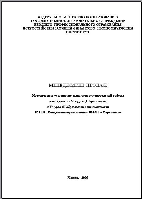 Менеджмент продаж контрольная работа ВЗФЭИ на заказ отзывы Контрольная ВЗФЭИ по дисциплине Менеджмент продаж
