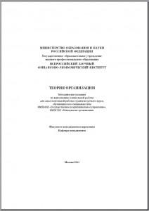 методичка ВЗФЭИ для контрольной работы по дисциплине Теория организации