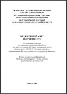 Контрольная работа по Бюджетному учету и отчетности студентам ВЗФЭИ и Финансового Университета при Правительстве РФ