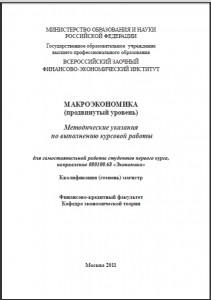 Курсовая работа по Макроэкономике для студентов ВЗФЭИ на заказ