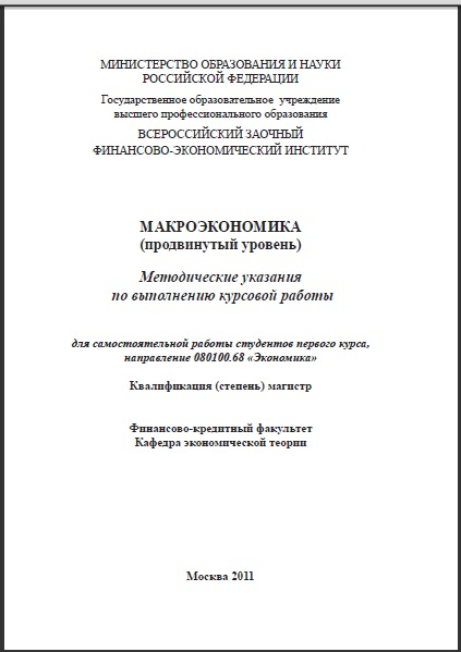 Курсовая работа по макроэкономике в ВЗФЭИ на заказ за рублей  Курсовая работа по Макроэкономике для студентов ВЗФЭИ на заказ