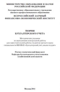 Контрольная по ТБУ в Финансовый университет при Правительстве РФ и в ВЗФЭИ