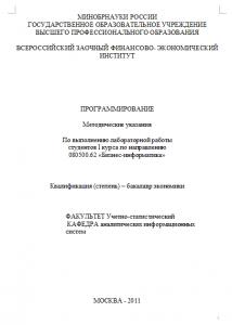 Лабораторная по программированию в ВЗФЭИ и Финансовый университет при Правительстве РФ