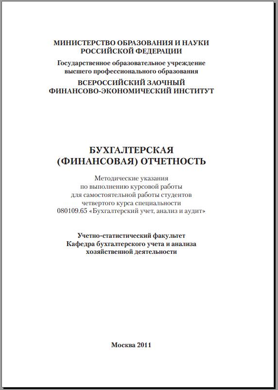 курсовая работа экономическая диагностика управления финансами