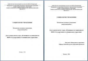 ВЗФЭИ (Финансовый университет при Правительстве РФ) социология управления