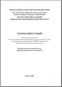 Методичка 2009 года ВЗФЭИ по теории инвестиций, контрольная на заказ
