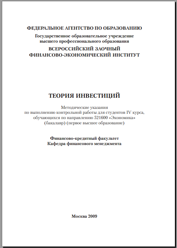 Контрольная по теории инвестиций в ВЗФЭИ рублей дней на  Методичка 2009 года ВЗФЭИ по теории инвестиций контрольная на заказ