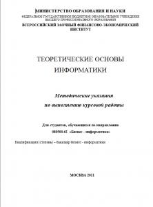 ВЗФЭИ курсовая работа по теоретическим основам информатики