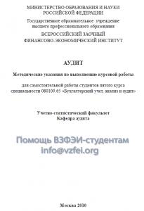 Аудит курсовая ВЗФЭИ Финансовый Университет при Правительстве РФ