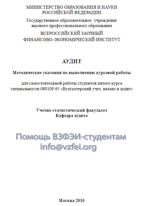 курсовая работа аудит информационной безопасности предприятия