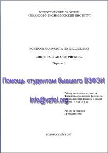 ВЗФЭИ оценка и анализ рисков контрольная работа из одного задания Уфа