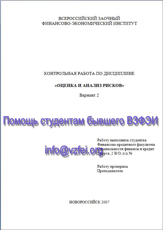 Оценка и анализ рисков контрольная в ВЗФЭИ ВЗФЭИ оценка и анализ рисков контрольная работа из одного задания Уфа