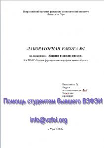 лабораторная работа по оценке и анализу рисков в ВЗФЭИ Уфа