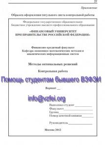 1 задача - 300 рублей, предмет - методы оптимальных решений ВЗФЭИ