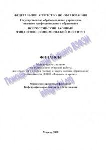 Курс Финансы в региональном финансово-экономическом институте - курсовые на заказ