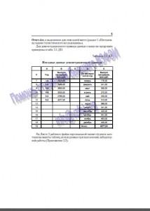 Помощь студентам заочника ВЗФЭИ - работы по статистике лабораторные и практические