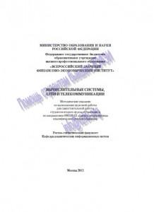 Курсовые работы по вычислительным системам в ВЗФЭИ на заказ